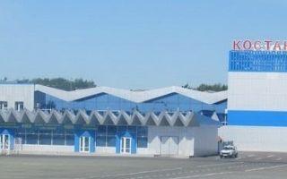 Аэропорт Костанай (Наримановка)
