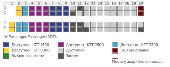 Схема салона Бомбардье Ку400